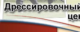 «ЗОТЕР» - Дрессировочная площадка, Киев