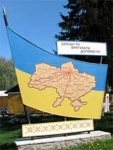 Кинологический центр МЧС Украины